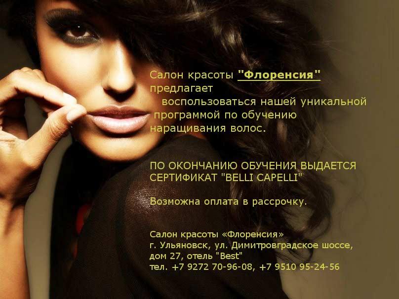 ульяновск салон красоты